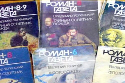 Роман-газета, рожденная в СССР 5 (1)