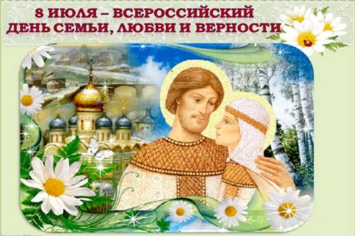 Семьёй возрождается Россия