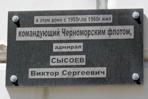 В честь адмирала Виктора Сысоева