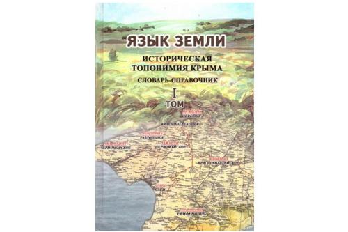 Откуда появились крымские названия и что они означают?