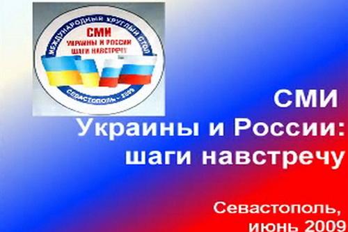 СМИ Украины и России: шаги навстречу сделаны (2 ВИДЕО)