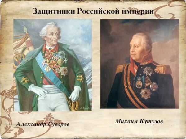 Украинский герой Кутузов