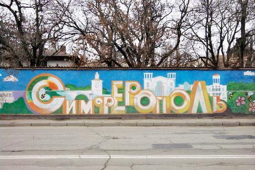 Реквием по Украине