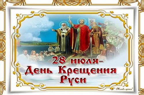 Святой Руси великие деянья: Крещение Руси 5 (1)