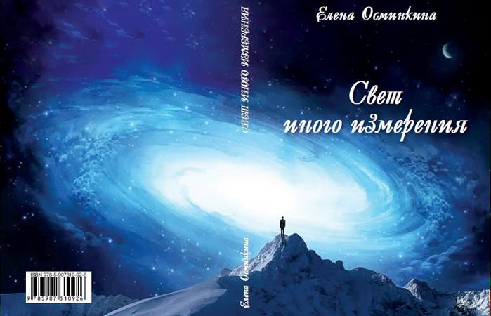 Елена Осминкина. Свет иного измерения