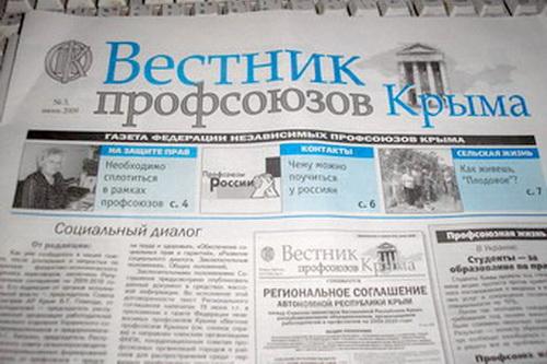 Новая газета, старые проблемы