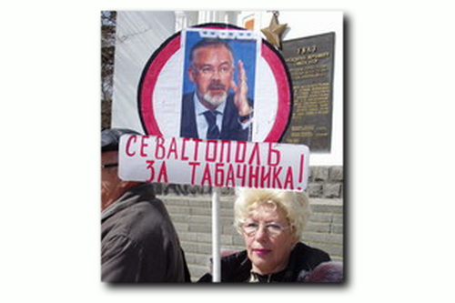 Наша сила — в русском единстве!