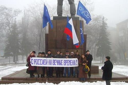 За единство с Россией!
