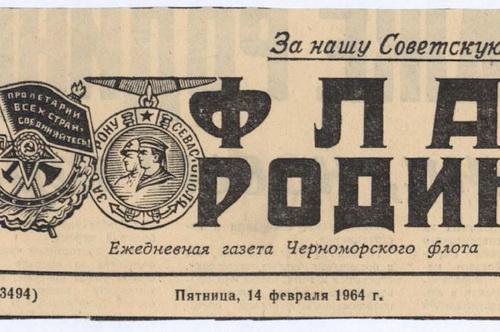 Читаем вместе крымскую прессу. 2 марта