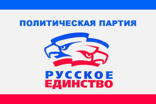 «Русское Единство» начинает акцию в защиту прав потребителей