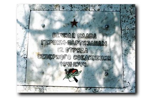 Зеленая полоса партизана Фролова