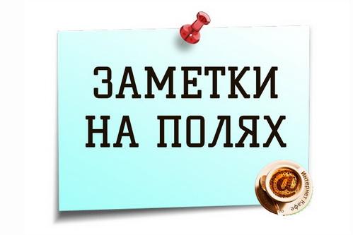 Дурная наследственность крымской власти
