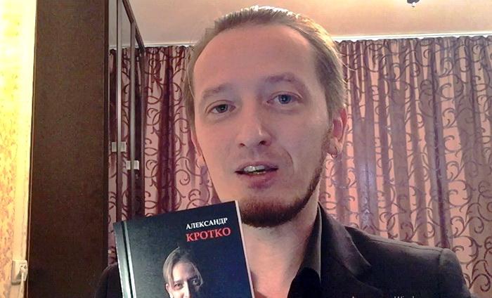 Завет и секретный ключ Александра Кротко