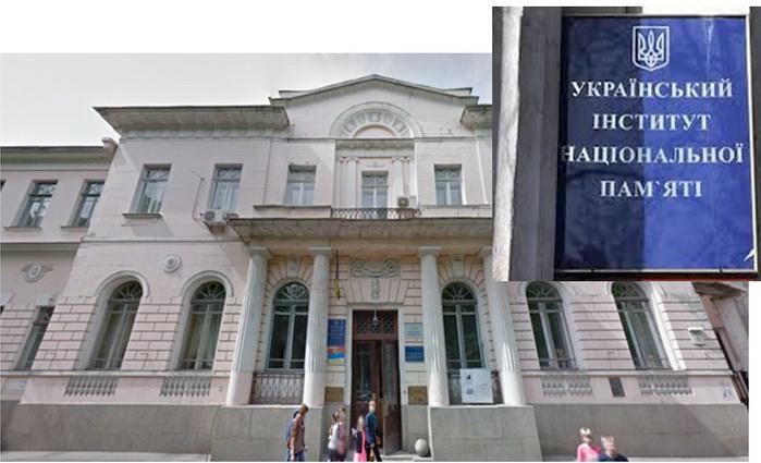 Украинский институт национальной… амнезии