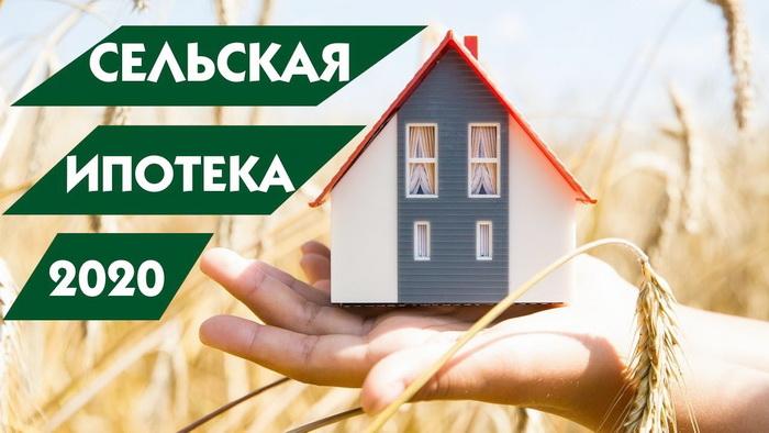 В Крыму начала действовать программа по выдаче льготной сельской ипотеки