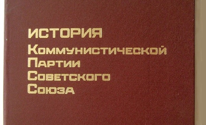 Как я получил отличную оценку по истории КПСС