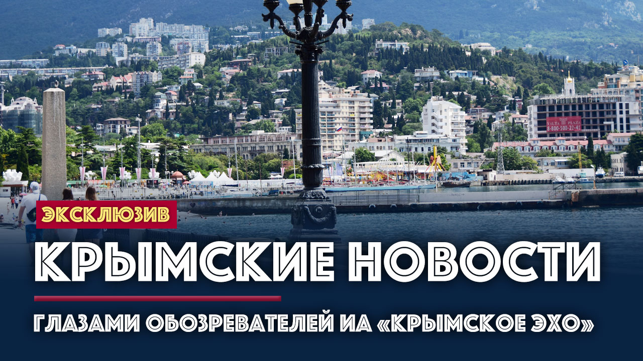 Как, Крым, живешь сегодня?