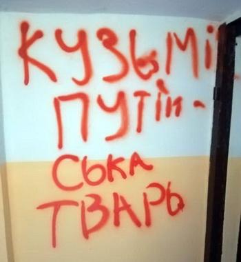 Милая надпись в подъезде Кузьмич
