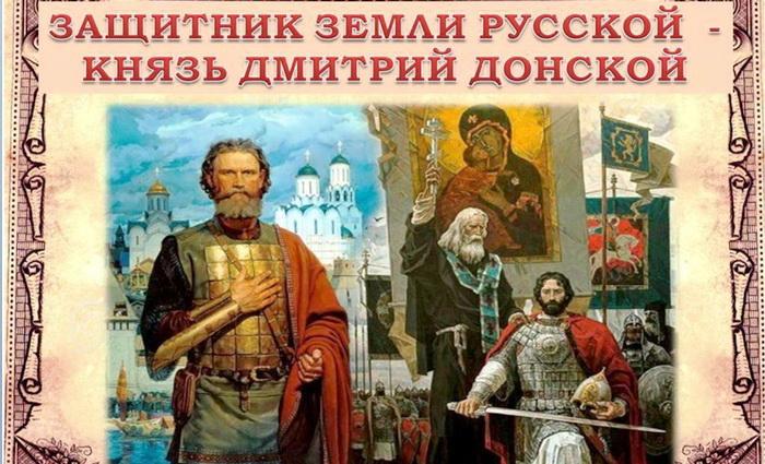 Россия-Русь своих защитников чтит память: 670 лет Дмитрию Донскому