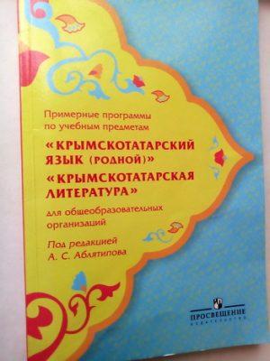Книга-Программа для общеобразовательных школ по крымско-татарскому языку и литературе