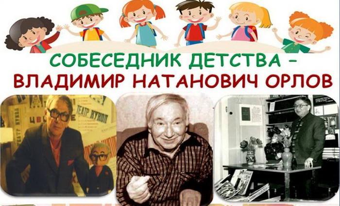 Владимир Орлов, он был озорным и веселым