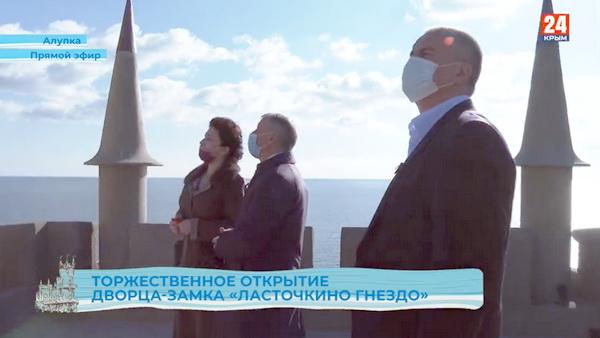 Арина Новосельская, Владимир Константинов и Сергей Аксенов. Стоп-кадр ТВ «Крым24»