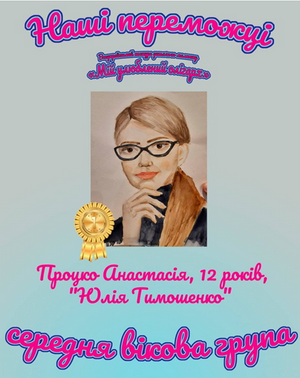 Незабвенный лик газовой принцессы, из-за которой несколько лет крымчане сидели без тепла и света