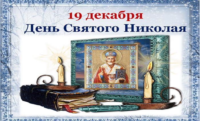 В день Святого Николая все мечты сбываются