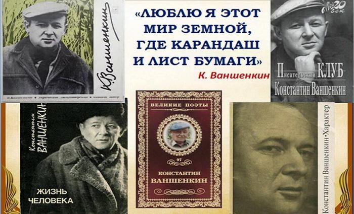 Константин Ваншенкин: Иду один, шепчу стихи нечаянно