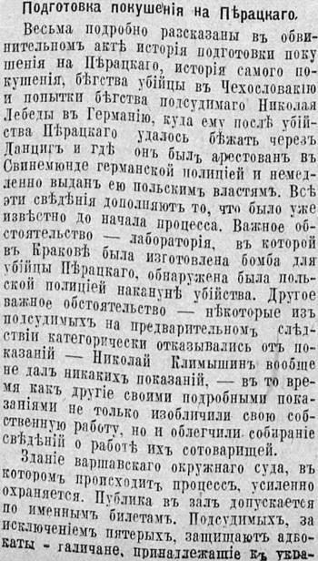 Статья в одной и русскиx эмигрантскиx газет