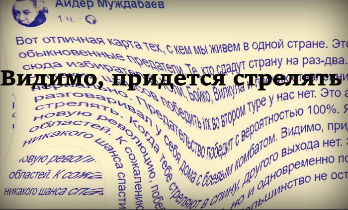 Киевские слуги народа своих террористов не сдают