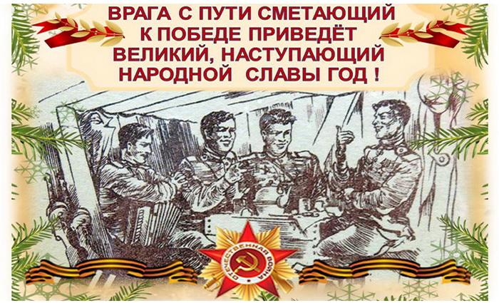 В Новый год пожелаем скорейшей Победы