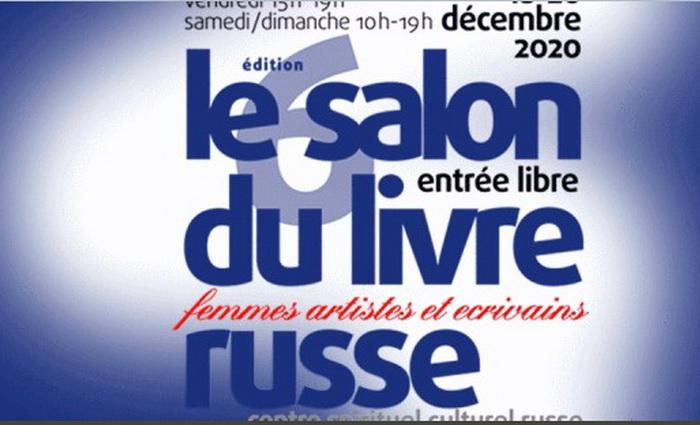 Шестой салон Русской литературы в Париже