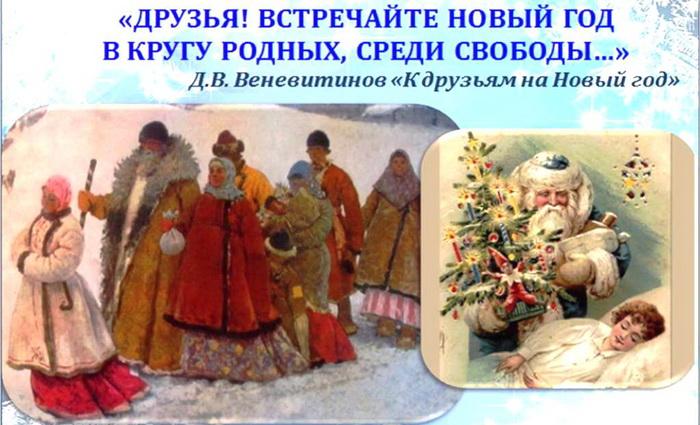Старый Новый год, светлый праздник матушки-зимы
