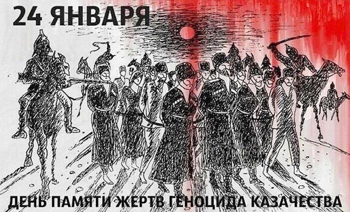 Печальный день в истории казачества