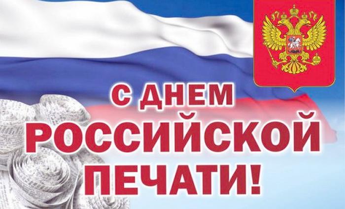 С праздником, с Днем российской печати!