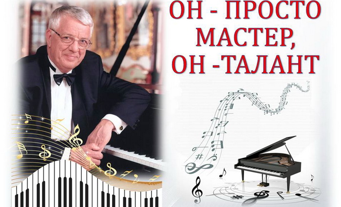 Крым открыл миру композитора Раймонда Паулса