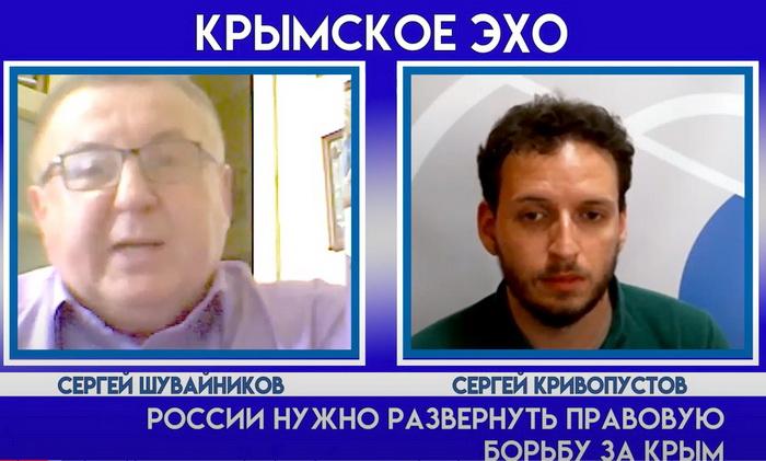 Сергей Шувайников: России нужно развернуть правовую борьбу за Крым