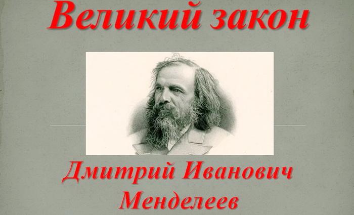 Дмитрий Иванович Менделеев: особая миссия