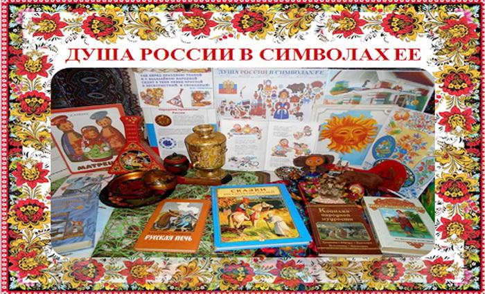 Душа России в символах ее