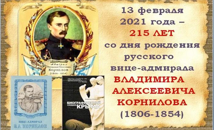 Гордость Крыма и русского флота: Владимир Корнилов