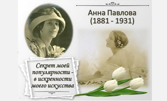 «Нежная Павлова! Сильная женщина!»