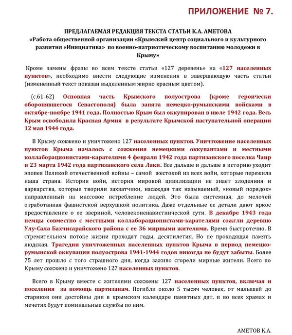 Откорректированные абзацы статьи К. Аметова, которые он не подтвердил заменить в своей статье