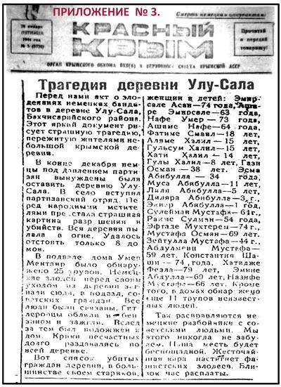 Передовая статья в газете «Красный Крым от 28 января 1944 года о трагедии деревни Улу-Сала Бахчисарайского района Крымской АССР, в основе которой лежит акт об уничтожении этого населенного пункта 22 декабря 1943 года