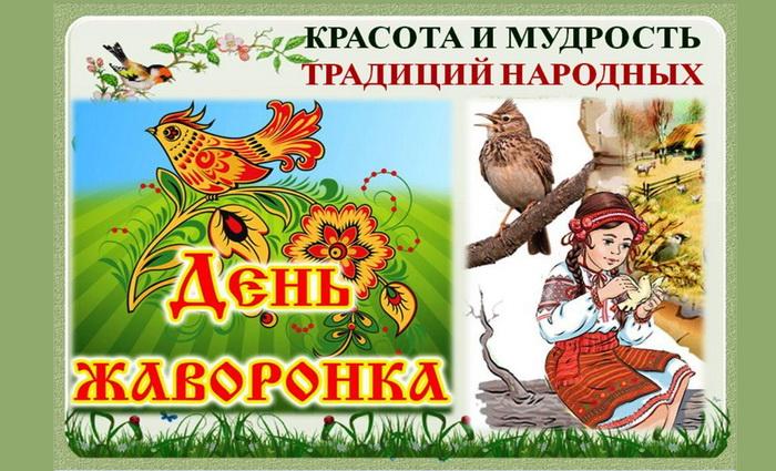 Жаворонки, прилетите, весну красну принесите