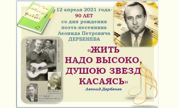 Леонид Дербенев: Есть ослепительный шанс на бессмертье