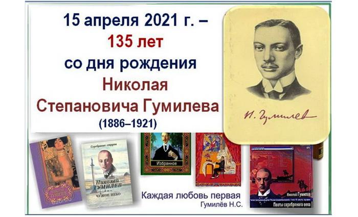 Николай Гумилев: Я сам мечту свою создам
