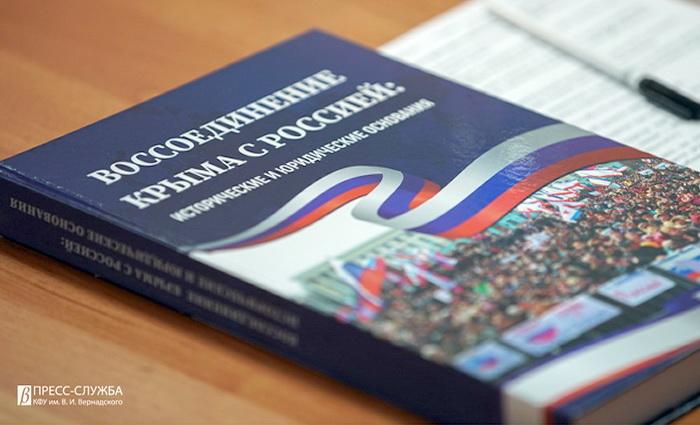 Крымская весна теперь в монографии
