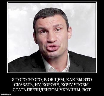 Велеречивость Виталия Кличко давно стала мемом