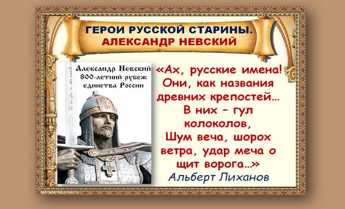 Герои русской старины. Александр Невский